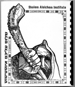 The cover of the machzor used by the Shalom Alecheim Institute in past years
